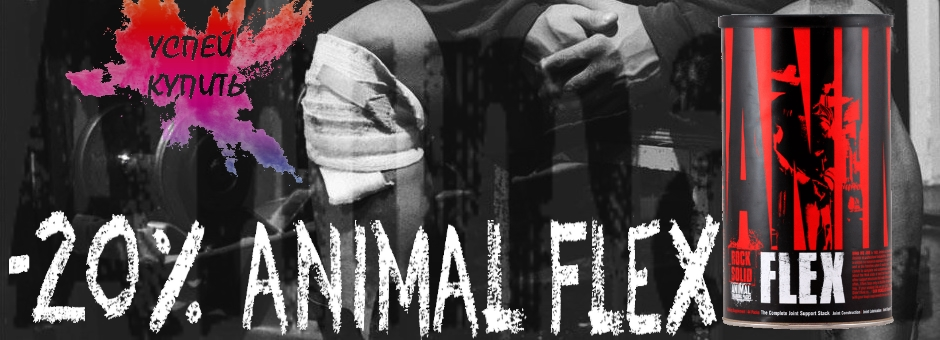 Animal flex Акция