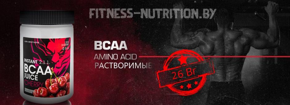 BCAA_Lion