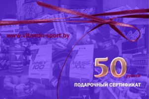 Подарочный сертификат на 50 руб.
