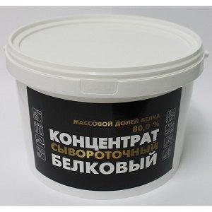 КОНЦЕНТРАТ СЫВОРОТОЧНЫЙ БЕЛКОВЫЙ 80%, 1 кг